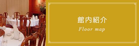 館内紹介 Floor map