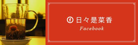 日々是菜香 Facebook
